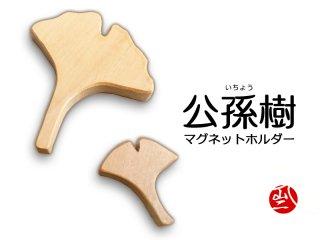 """「木彫りの山二」特製 """"無垢材削り出し"""" イチョウ葉シェイプのマグネット紙押さえ 2個入り"""