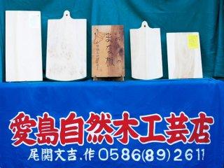 愛島工芸店 職人「尾関文吉」氏謹製 天然無垢イチョウのまな板