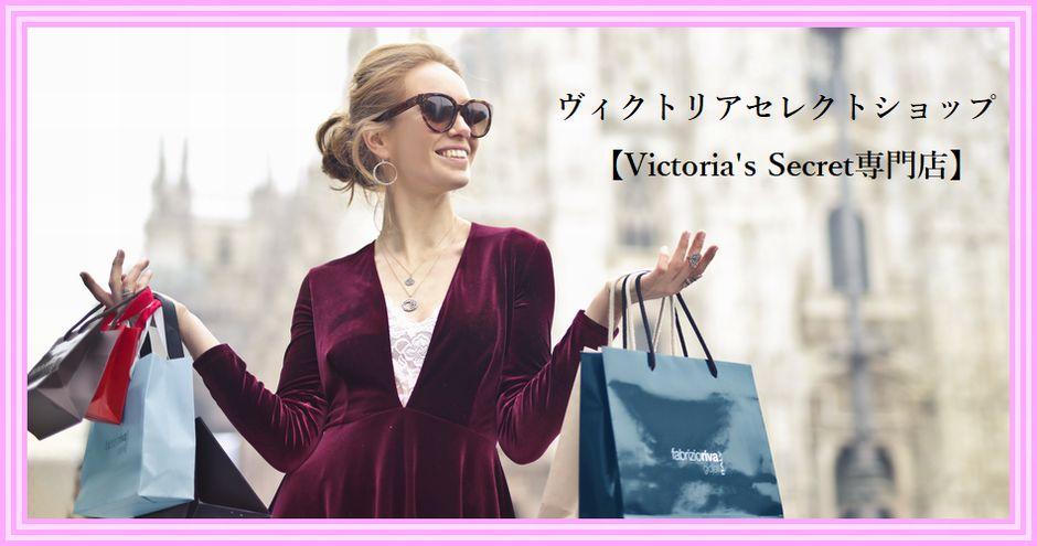 ヴィクトリアシークレット通販専門店【ヴィクトリアセレクトショップ】