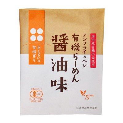 ノンフライ&ベジ|有機らーめん|醤油味|110g|桜井食品