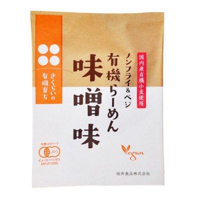 ノンフライ&ベジ|有機らーめん|味噌味|110g|桜井食品