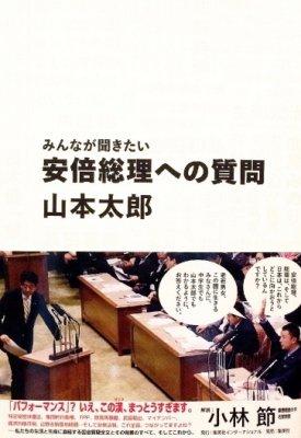 『みんなが聞きたい 安倍総理への質問』山本太郎[著]