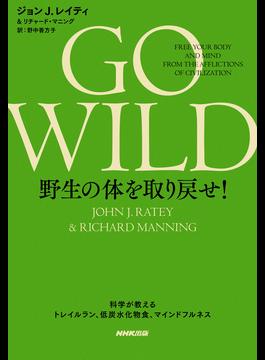 『GO WILD 野生の体を取り戻せ!』ジョンJ.レイティ&リチャード・マニング[著]
