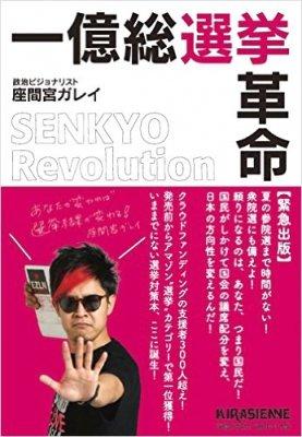 『一億総選挙革命 [veggy Books]』座間宮ガレイ[著]