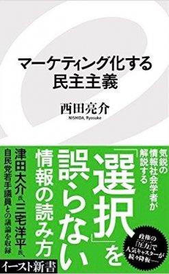 『マーケティング化する民主主義』西田亮介[著]