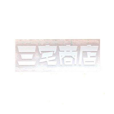 三宅商店|カッティングステッカー 白