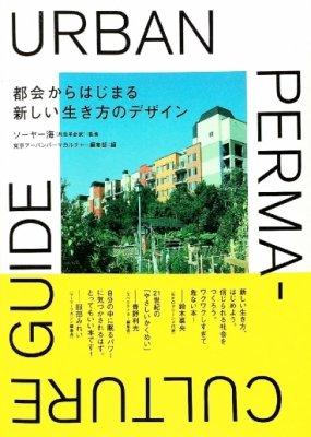 『都会からはじまる新しい生き方のデザイン URBAN PERMACULTURE GUIDE』ソーヤー海[著]
