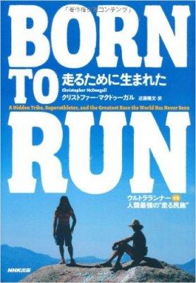 『BORN TO RUN 走るために生まれた』クリストファー・マクドゥーガル[著]