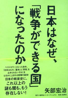 『日本はなぜ、「戦争ができる国」になったのか 』矢部宏治[著]