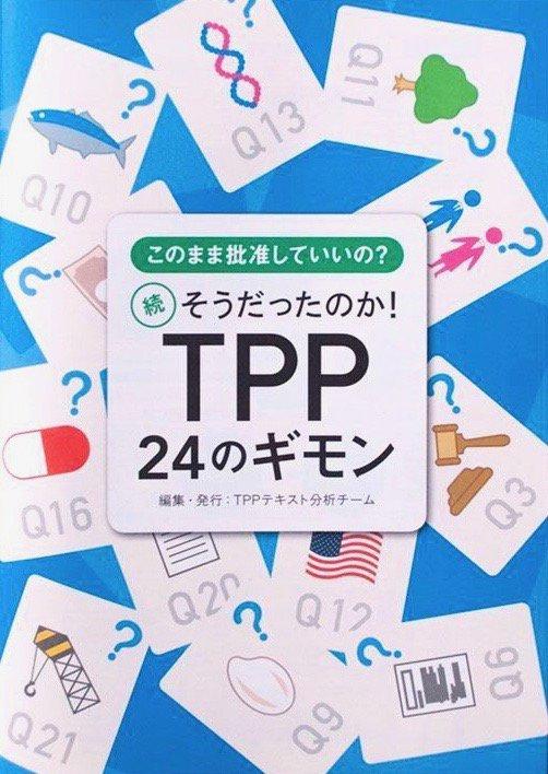 続 そうだったのか! TPP 24のギモン | TPPテキスト分析チーム