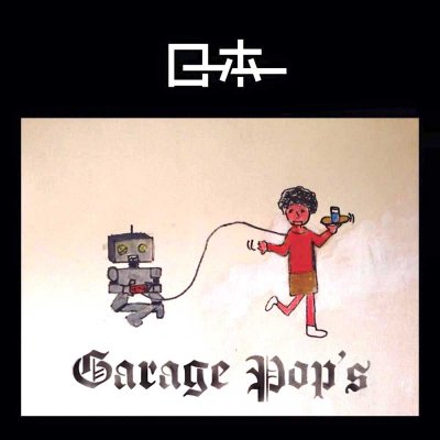 『Garage Pops』ro-ho[ローホー] [CD]