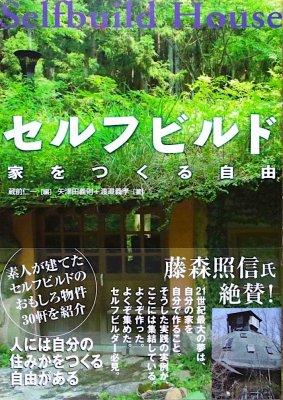 『セルフビルド 家を作る自由』 蔵前仁一 [編] 矢津田義則+渡邉義孝[著]