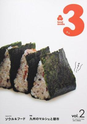 local media 3|vol.2|ソウル&フード