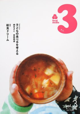local media 3|vol.3|子どもの食べるを考える