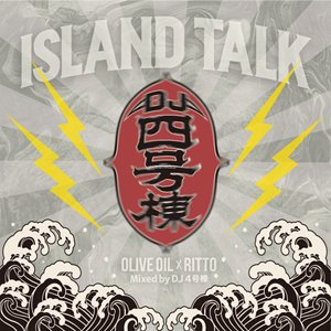 『ISLAND TALK』OLIVE OIL x RITTO Mixed by DJ 四号棟 [CD]