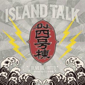 『ISLAND TALK』OLIVE OIL x RITTO Mixed by DJ 四号棟 [CD]