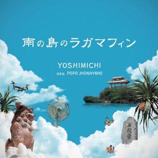 『南の島のラガマフィン』YOSHIMICHI a.k.a. POPO JHONNYNHO [CD]