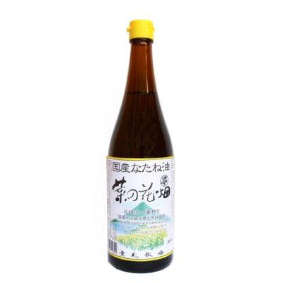 鹿北|国産なたね油 [菜の花畑] |650g|