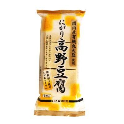 にがり高野豆腐|6枚|有機大豆使用|ムソー