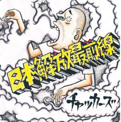 『日本解放最前線』チャッカーズ [CD] |1st ALBUM|2016