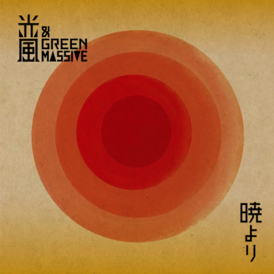 『暁より』光風&GREEN MASSIVE [CD]