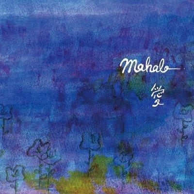『Mahalo-すべてにありがとう-』宮城 愛 [CD] 1st ALBUM