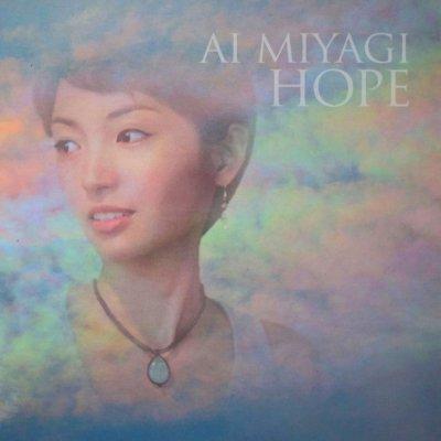 『HOPE』宮城 愛 [CD] 3rd ALBUM