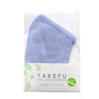 TAKEFU|竹のうるおいマスク【浅藍】|子供用