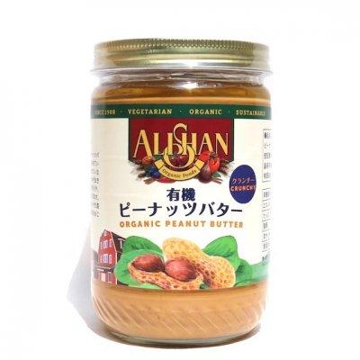 オーガニック ピーナッツバター|クランチ|塩・砂糖無添加|454g|アリサン
