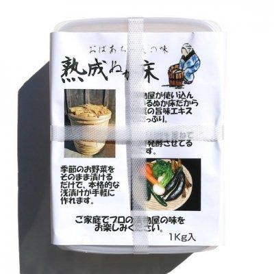 容器付 熟成ぬか床|1kg|樽の味