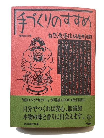 『手づくりのすすめ』 自然食通信編集部 [編]