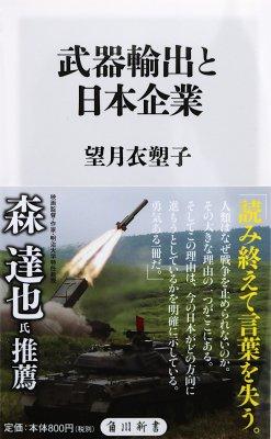 『武器輸出と日本企業』望月衣塑子 [著]