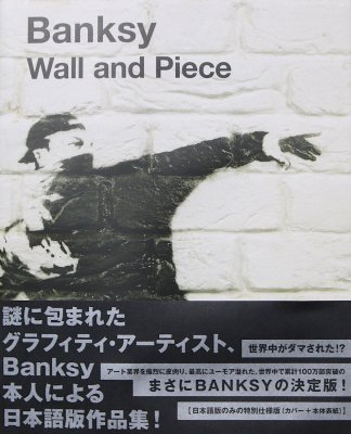 『Wall and Piece』Banksy [バンクシー]