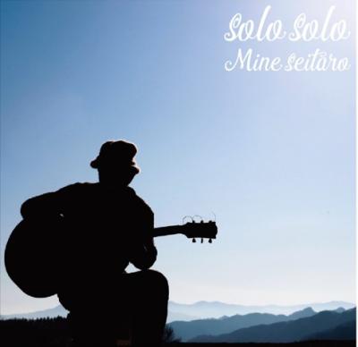 『Solo Solo』Seitaro Mine [三根星太郎] [CD]