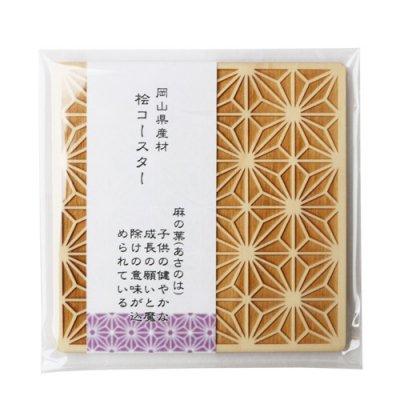 岡山県産材 桧コースター|麻の葉|社会福祉法人吉備の里