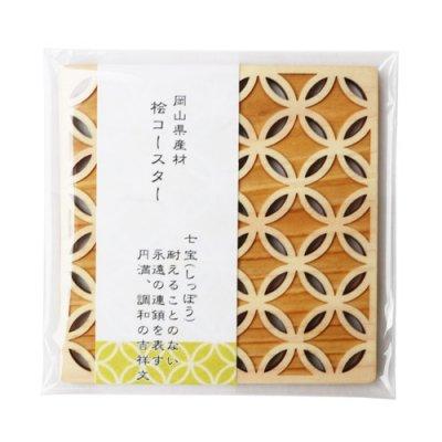岡山県産材 桧コースター|七宝[しっぽう]|社会福祉法人吉備の里