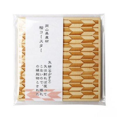 岡山県産材 桧コースター|矢絣[やがすり]|社会福祉法人吉備の里