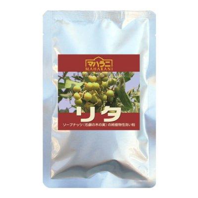 天然の洗い粉 マハラニ リタ(ソープナッツ)| 100g