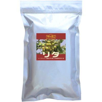 天然の洗い粉 マハラニ リタ(ソープナッツ)| 500g