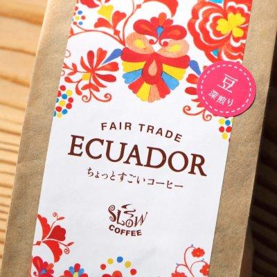 SLOW COFFEE|エクアドル産『ちょっとすごいコーヒー』【深煎り:豆】|オーガニック|フェアトレード |150g