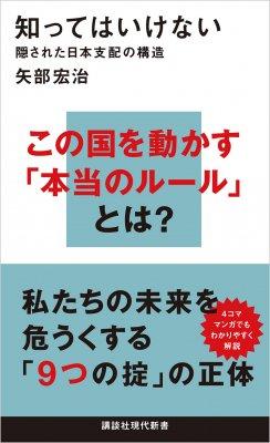 『 知ってはいけない 隠された日本支配の構造 』矢部宏治[著]
