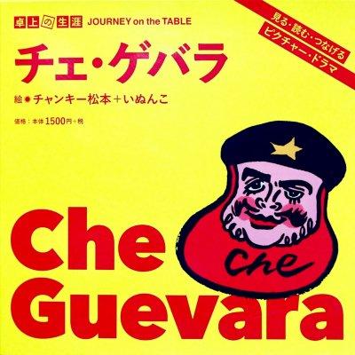 卓上の生涯『 チェ・ゲバラ 』チャンキー松本+いぬんこ[絵]
