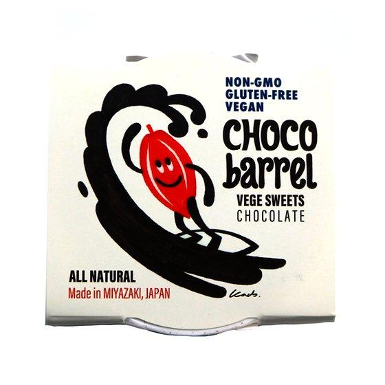 チョコバレル|50g|CAFE山猫|ベジタリアン対応スウィーツ