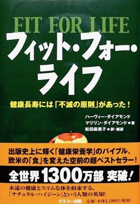 『フィット・フォー・ライフ』ハーヴィー&マリリン・ダイアモンド [著] 松田麻美子 [訳・補遣]