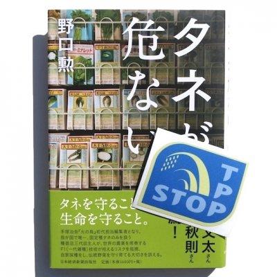 【STOP TPPステッカー付き!】『タネが危ない』野口 勲[著]
