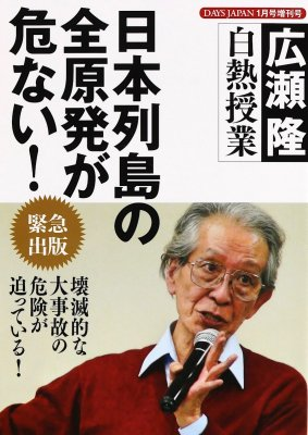 『日本列島の全原発が危ない!−広瀬隆 白熱授業』広瀬隆[著]|DAYS JAPAN増刊号