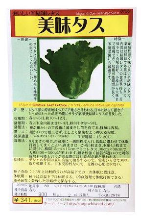野口のタネ|美味タス |周年栽培向き半結球レタス