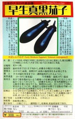 野口のタネ|早生真黒茄子|中長ナスの原型