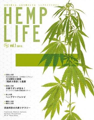 HEMP LIFE|ヘンプライフマガジン vol.1