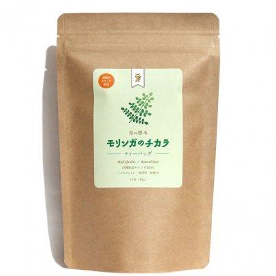 モリンガのチカラ ティーバッグ |3g×15包(45g)|沖縄産モリンガ100%